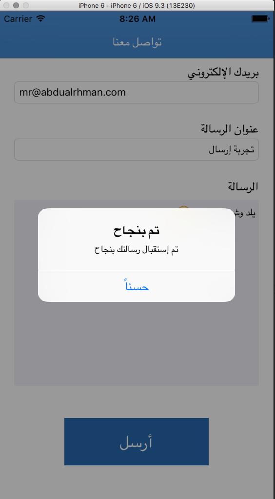 test send email app
