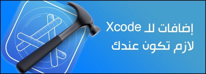 5 إضافات للـ Xcode لابد تكون لديك !