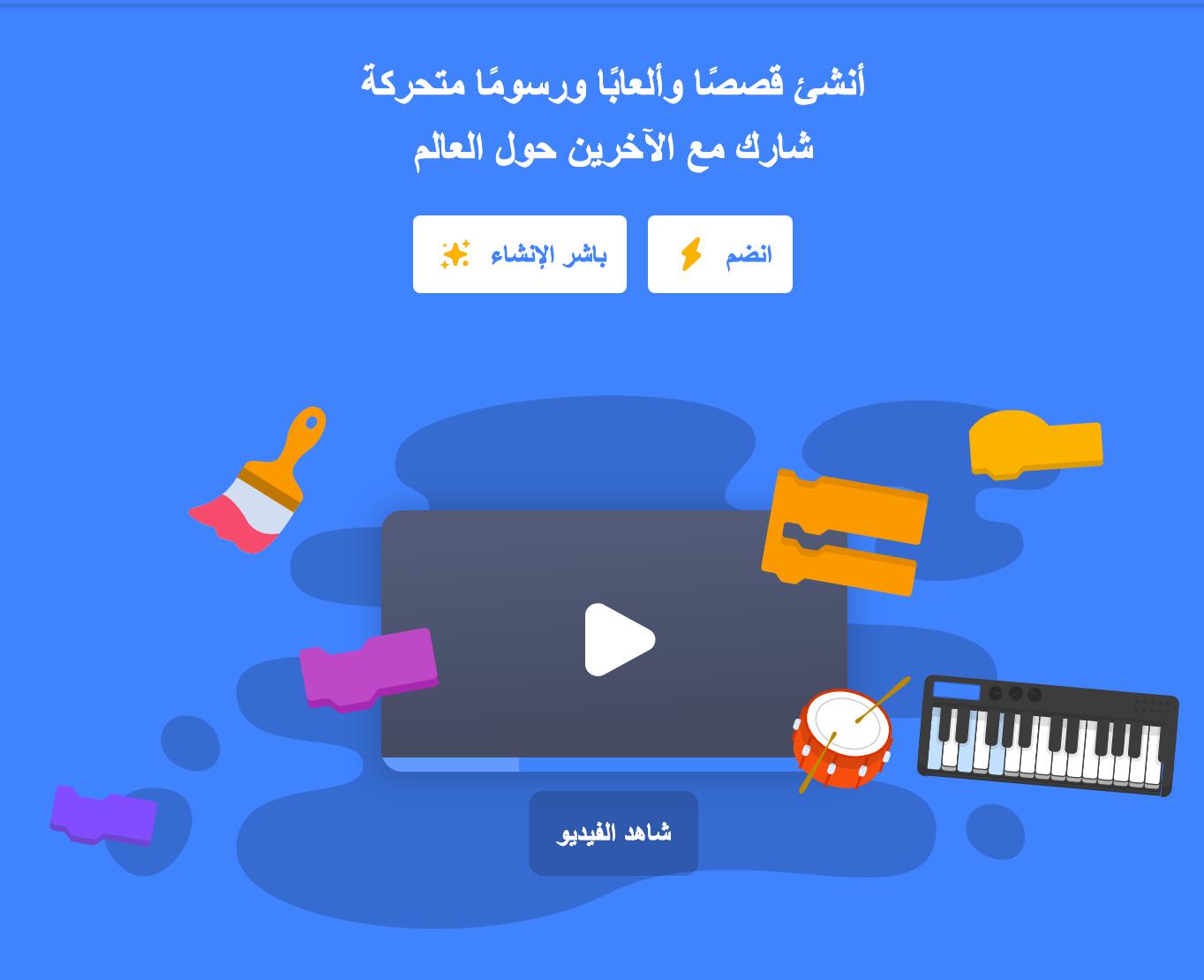 سكراتش بالعربي