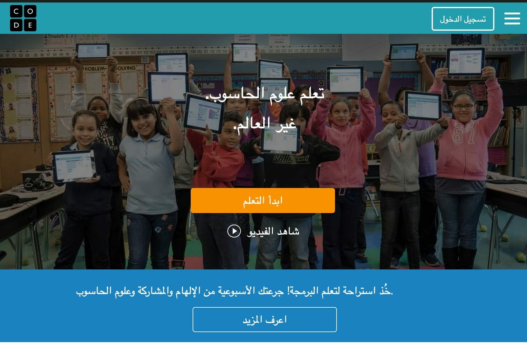 تعلم البرمجة للأطفال موقع Code.org
